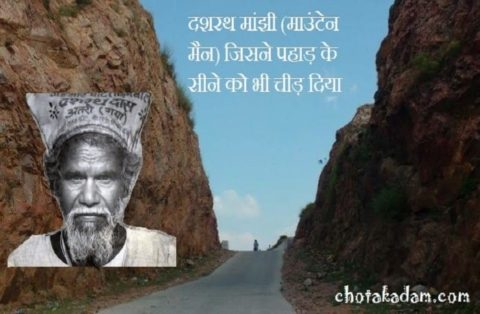 Dashrath Manjhi Mountain man