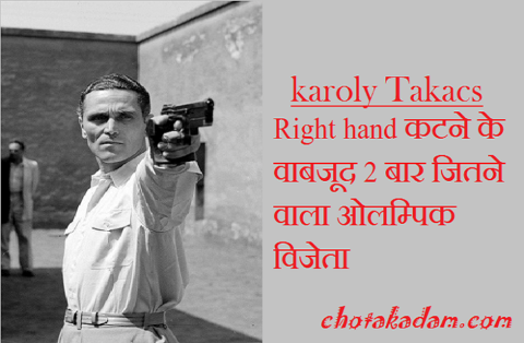 Karoly Takacs Motivational Story in Hindi