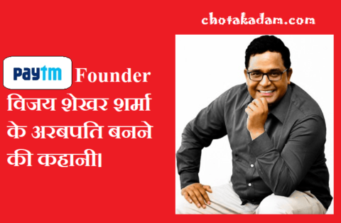 Paytm founder Vijay Shekhar Sharma Biography in Hindi