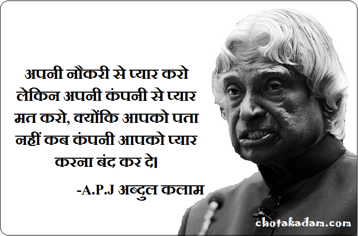 Motivational Quotes in Hindi By A.P.J Abdul kalam