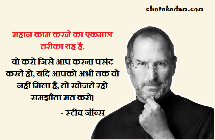 Quotes in Hindi by Steve Jobs