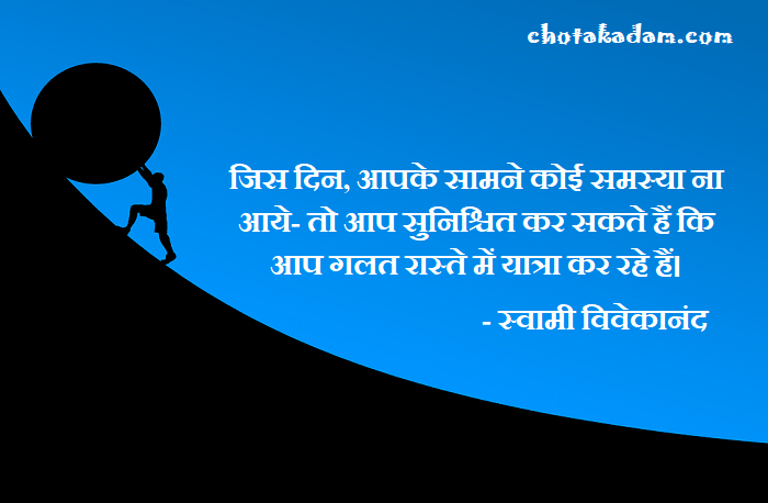 Motivational Quotes in Hindi by Vivekananda