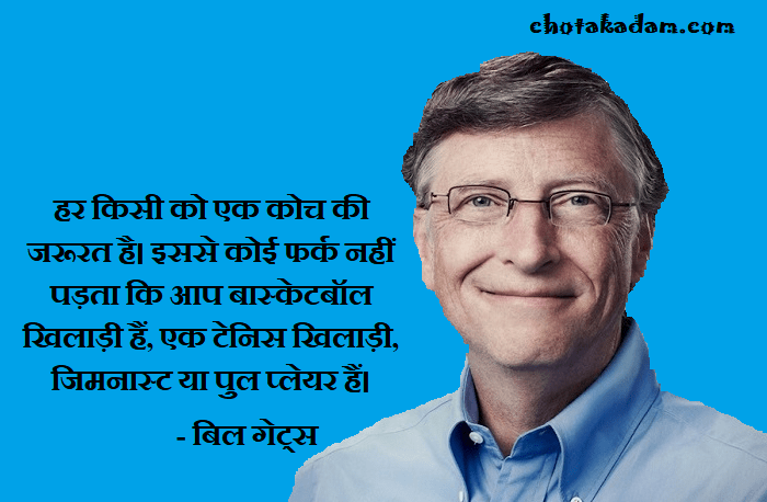 Motivational Quotes in Hindi by Bill gates