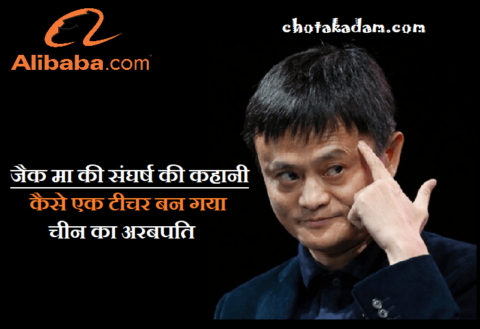 Alibaba founder Jack ma Biography in Hindi