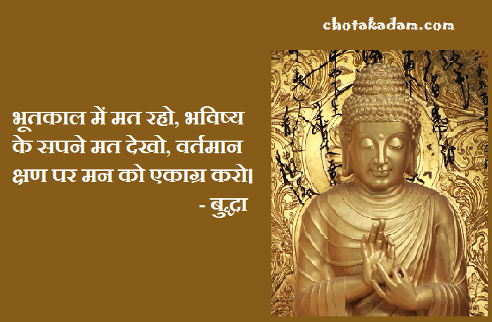 Best Life Quotes in Hindi.