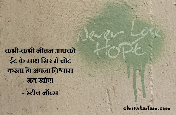 Best thought of Life in Hindi