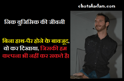 Nick Vujicic Biography and wiki in Hindi