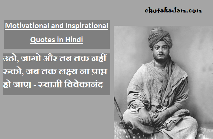 100+ Best Motivational Quotes in Hindi