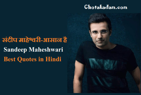 Best Sandeep Maheshwari Quotes in Hindi