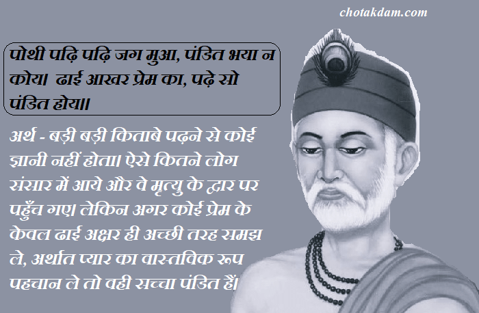 Kabir das ke dohe with Hindi meaning