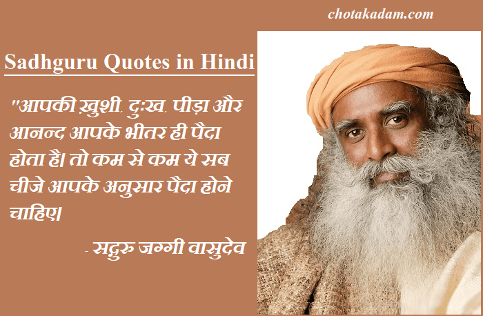 Sadhguru Quotes in Hindi