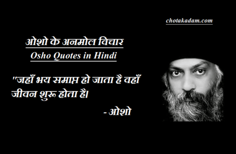 Hindi Osho Quotes
