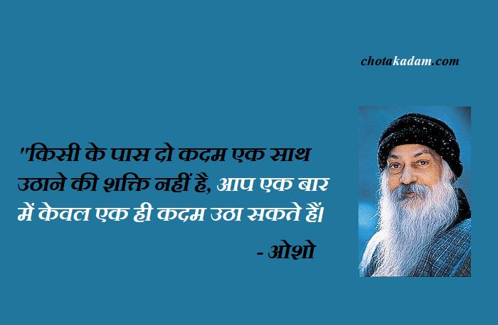Hindi Osho Quotes