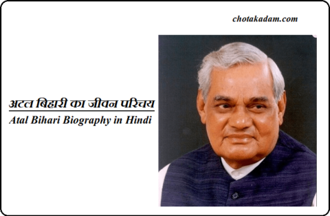 Atal Bihari Biography in Hindi
